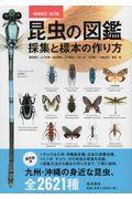 昆虫の図鑑 増補改訂第2版 / 採集と標本の作り方