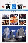 新宿 / 新宿を、もっともっと、好きになるガイドブック