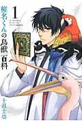 椎名くんの鳥獣百科 1