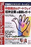 早稲田ビジネススクール・レビュー 第1号