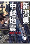 新潟県中越地震 / 特別報道写真集