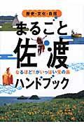 まるごと佐渡ハンドブック / 歴史・文化・自然