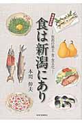 食は新潟にあり 増補改訂版 / 新潟の風土・食・食文化