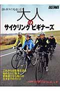 大人のサイクリングビギナーズ / 読んでから乗る!