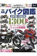 最新バイク図鑑 2019ー2020