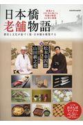 日本橋老舗物語