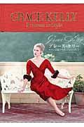 グレース・ケリー / モナコ公妃のファッション・ブック