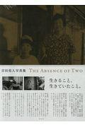 THE ABSENCE OF TWO / 吉田亮人写真集
