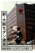 新・大阪モダン建築