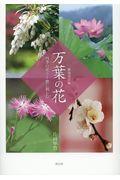 万葉の花 新装改訂版 / 四季の花々と歌に親しむ
