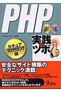 PHP実践のツボ セキュアプログラミング編
