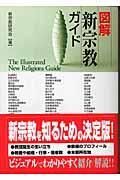 図解新宗教ガイド