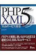 PHP 5& XMLによるWebサービス構築