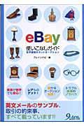 eBay使いこなしガイド / 世界最強のネットオークション