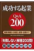 成功する起業Q&A 200 / 開業準備から販促、経理・法務まで