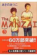 The MANZAI 3