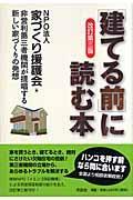 「建てる前」に読む本 改訂第3版