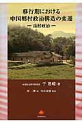 移行期における中国郷村政治構造の変遷