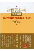 日中中日翻訳必携実践編 3