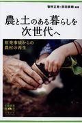 農と土のある暮らしを次世代へ / 原発事故からの農村の再生
