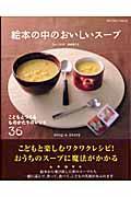 絵本の中のおいしいスープ / こどもとつくるものがたりのレシピ36