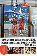 東京味わい銭湯と近くの旨い店 / ココロの芯までほっこりする「銭湯帰りのちょい飲み」ガイド