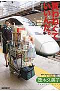 買わねぐていいんだ。 / JR東日本で売り上げナンバー1を誇る新幹線アテンダント