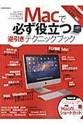 """Macで必ず役立つ逆引きテクニックブック / Macライフの""""あるある""""問題をスッキリ解決するリアルタイム実用書"""