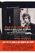 ライク・ア・ローリング・ストーン / Bob Dylan at the crossroads