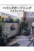 ベランダガーデニングスタイルブック / ジャンク、ナチュラル、アンティークなガーデニングの本