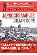 ジャップロックサンプラー / 戦後、日本人がどのようにして独自の音楽を模索してきたか