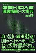 Gekidas激裏情報@大事典 vol.2