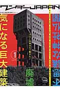 ワンダーJapan 1 / 日本の《異空間》探険マガジン