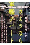 ワンダーJapan 2 / 日本の《異空間》探険マガジン