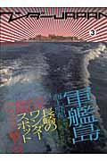 ワンダーJapan 3 / 日本の《異空間》探険マガジン