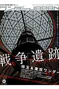 ワンダーJAPAN 20 / 日本の《異空間》探険マガジン