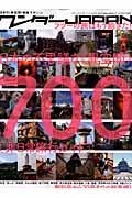 ワンダーJAPAN 日本の不思議な《異空間》700 / 日本の《異空間》探険マガジン