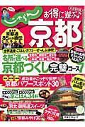 お得に遊ぶ・京都 2011ー2012 / 完全保存版
