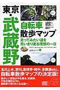 東京・武蔵野自転車散歩マップ / 走ってみたい道を思いきり走る理想の一日