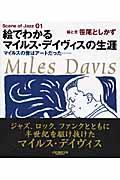 絵でわかるマイルス・デイヴィスの生涯 / マイルスの音はアートだった...