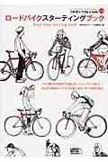 ロードバイクスターティングブック