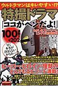特撮ドラマ「ココがヘンだよ!」100連発!! / +202
