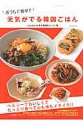 おうちで簡単!!元気がでる韓国ごはん / 人気料理研究家島本美由紀のレシピ集