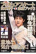 フィギュアスケート日本男子応援ブック 3