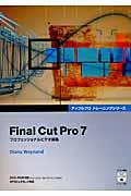 Final Cut Pro 7 / プロフェッショナルビデオ編集
