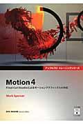 Motion4 / Final Cut Studioによるモーショングラフィックスの作成