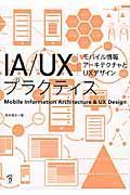 IA/UXプラクティス / モバイル情報アーキテクチャとUXデザイン