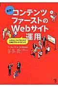 コンテンツファーストのWebサイト運用 / 実践!