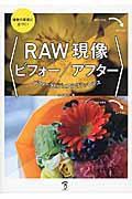 RAW現像ビフォー/アフター / パラメータビジュアルリファレンス