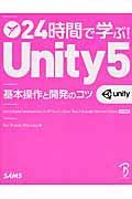 24時間で学ぶ!Unity5 / 基本操作と開発のコツ